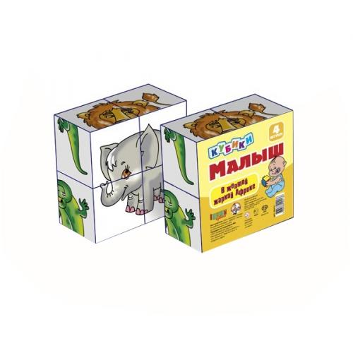 Набор кубиков Малыш. В желтой жаркой африке 00413