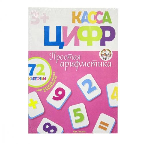 Касса цифр на магнитах Простая арифметика 01325