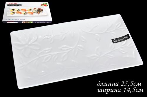 Прямоугольное блюдо 25,5см. ЛОТОС в под.уп.(х24)Фарфор